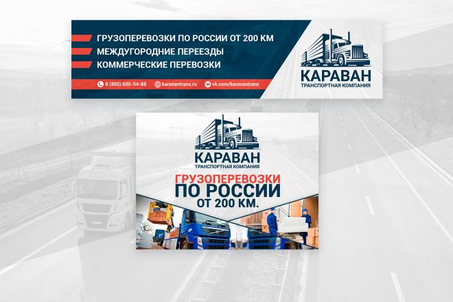 2 баннера для сайта 11 - kwork.ru