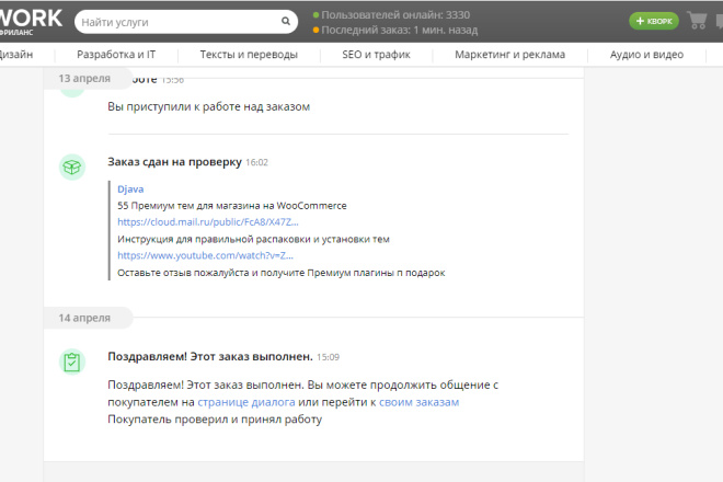 50 премиум тем WP для интернет-магазина на WooCommerce 14 - kwork.ru