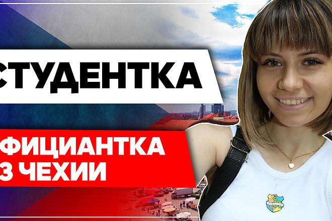Креативные превью картинки для ваших видео в YouTube 58 - kwork.ru