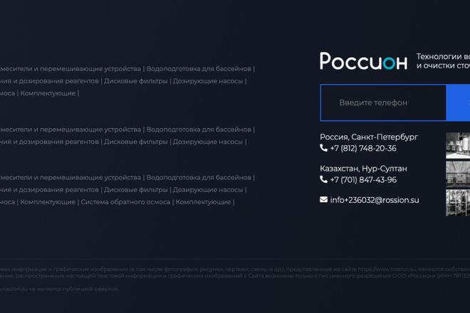 Сверстаю сайт по любому макету 51 - kwork.ru