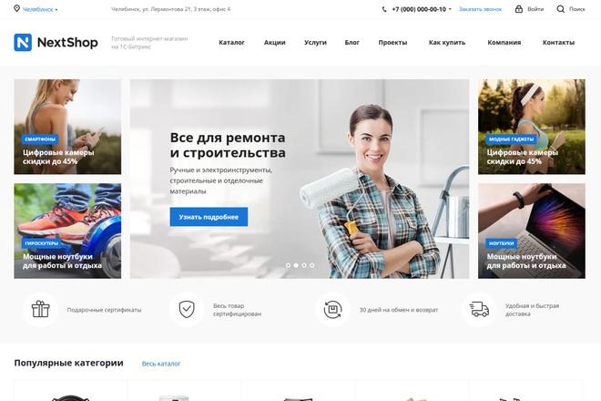 Создам интернет-магазин на битриксе с решением Аспро 4 - kwork.ru