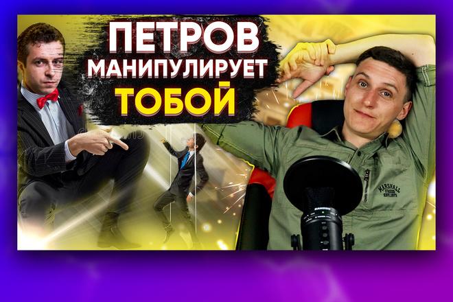 Креативные превью картинки для ваших видео в YouTube 12 - kwork.ru