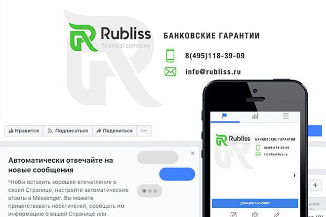 Обложка для Facebook 1 - kwork.ru