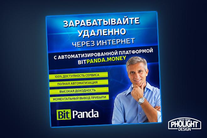 Сочный дизайн креативов для ВК 10 - kwork.ru