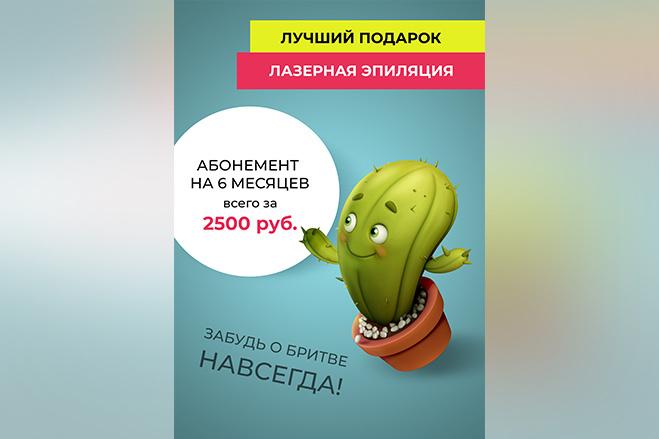 Дизайн баннера для сайта или соцсети 5 - kwork.ru