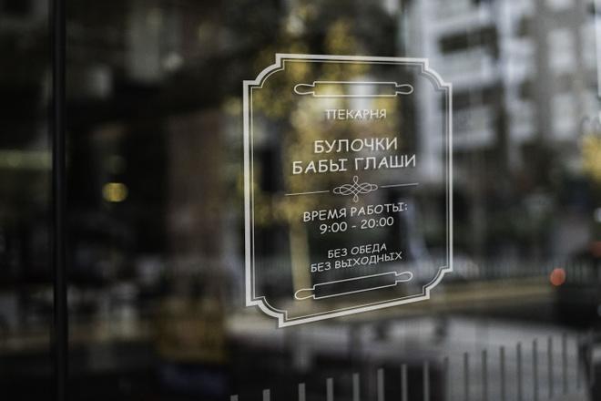 Дизайн виниловой наклейки, таблички, вывески 3 - kwork.ru
