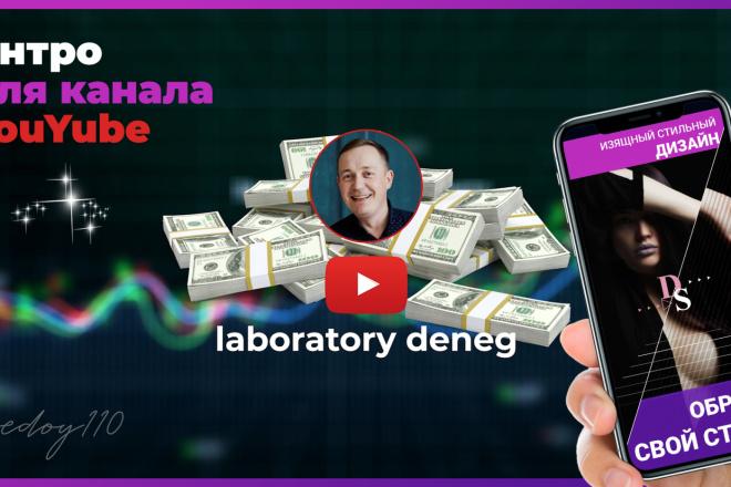 Шапка для канала YouTube 13 - kwork.ru