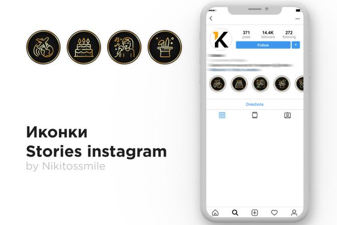 Сделаю 5 иконок сторис для инстаграма. Обложки для актуальных Stories 16 - kwork.ru