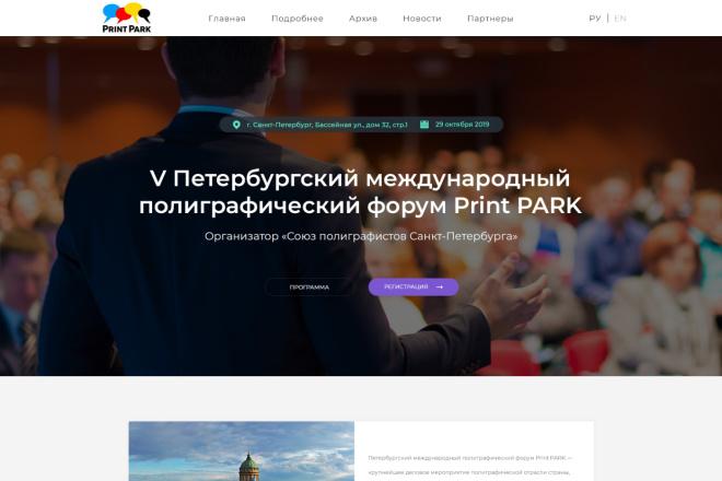 Дизайн для страницы сайта 39 - kwork.ru