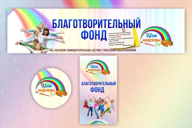 Оформлю ваше сообщество ВК 5 - kwork.ru