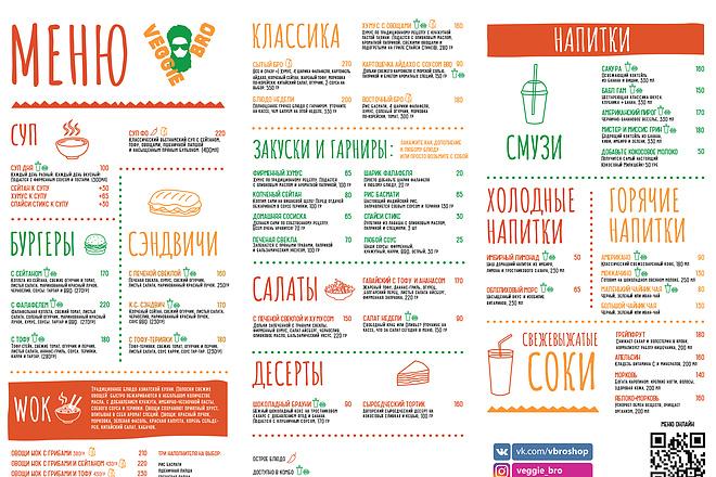 Дизайн меню для кафе, ресторанов, баров и салонов красоты 11 - kwork.ru