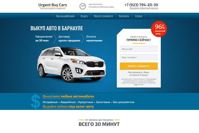 Скопирую почти любой сайт, landing page под ключ с админ панелью 6 - kwork.ru