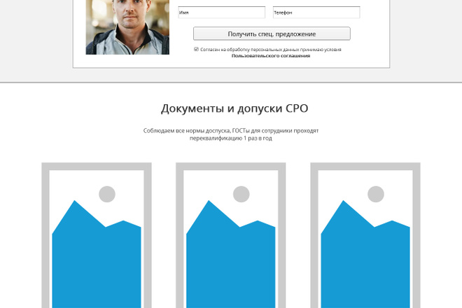Прототип лендинга для продажи товаров и услуг 29 - kwork.ru