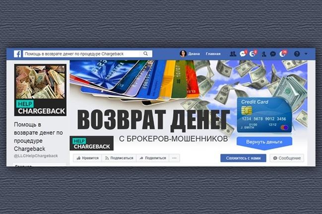 Оформлю ваше сообщество в Facebook 10 - kwork.ru