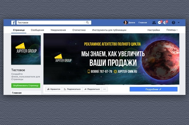 Оформлю ваше сообщество в Facebook 9 - kwork.ru
