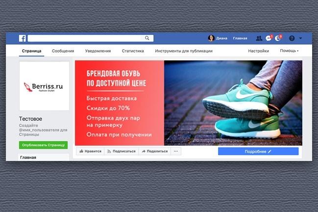 Оформлю ваше сообщество в Facebook 11 - kwork.ru