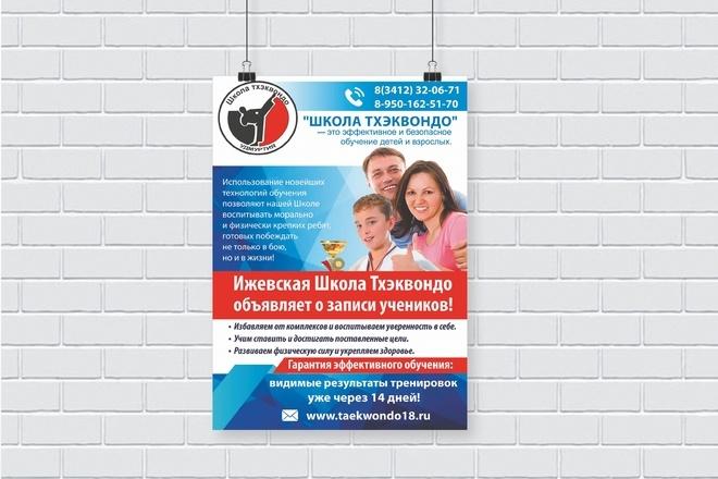 Сделаю дизайн-макет листовки 7 - kwork.ru