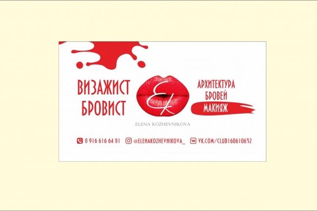 Визитка 90 х 50 мм 13 - kwork.ru