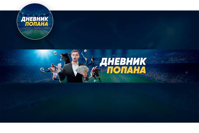 Оформление канала YouTube 64 - kwork.ru
