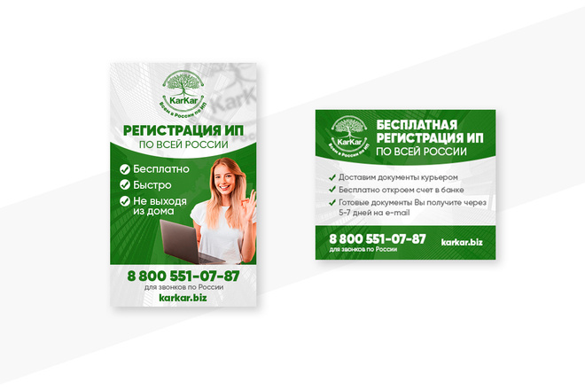 2 баннера для сайта 18 - kwork.ru