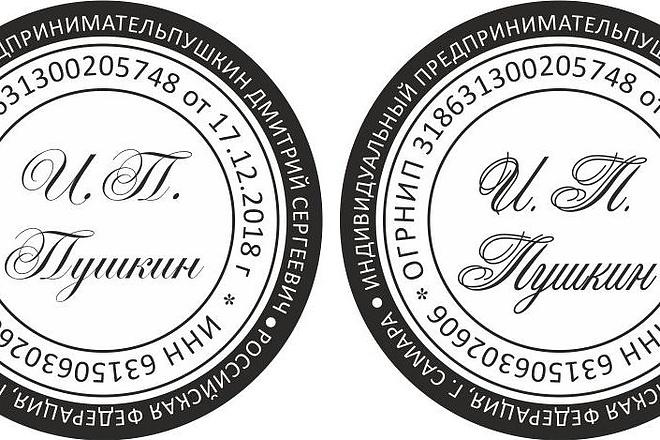 Нарисую печати 7 - kwork.ru