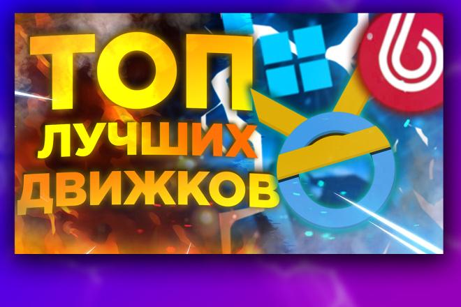 Креативные превью картинки для ваших видео в YouTube 13 - kwork.ru