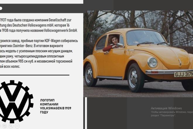 Презентация в Power Point, Photoshop 70 - kwork.ru