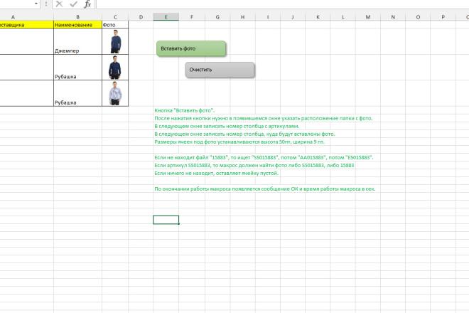 Excel формулы, сводные таблицы, макросы 38 - kwork.ru
