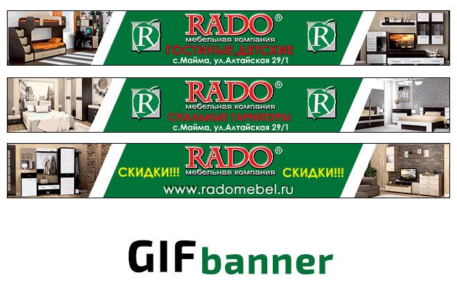 Сделаю 2 качественных gif баннера 11 - kwork.ru