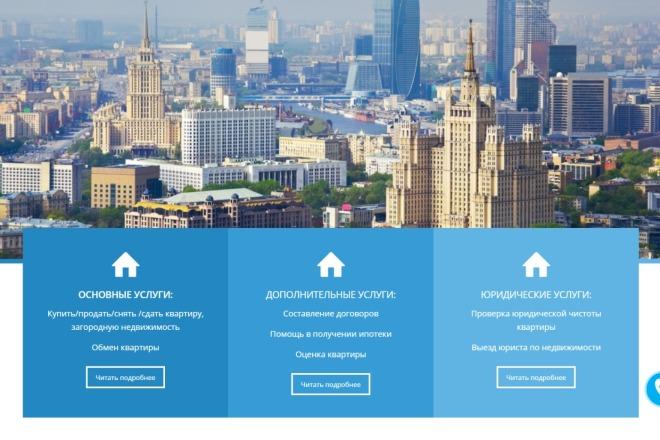 Создам современный сайт на Wordpress 8 - kwork.ru