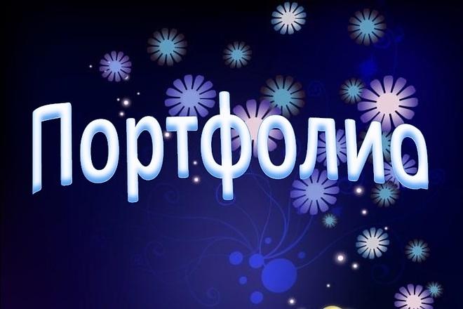 Презентация 1 - kwork.ru