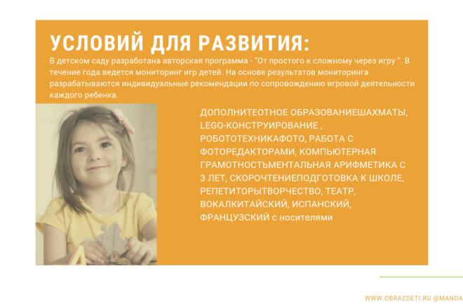 Стильный дизайн презентации 338 - kwork.ru