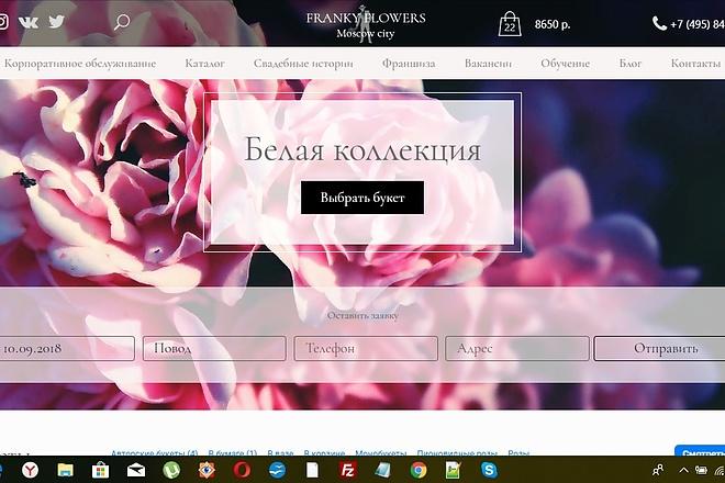 Доработка сайта, правка вёрстки 1 - kwork.ru