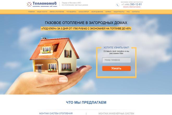 Копия сайта, landing page + админка и настройка форм на почту 39 - kwork.ru