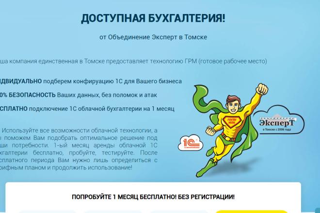 Внесу правки на лендинге.html, css, js 18 - kwork.ru