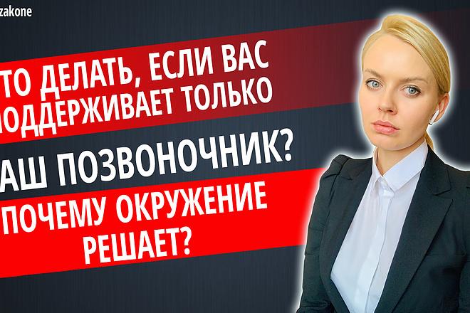 Превью картинка для YouTube 34 - kwork.ru