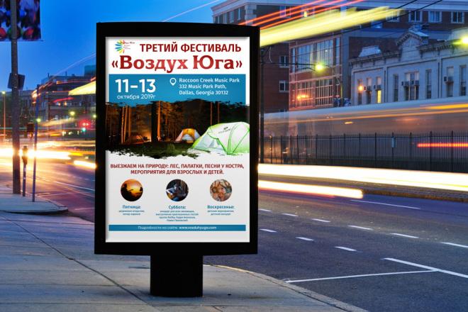 Дизайн плакаты, афиши, постер 12 - kwork.ru