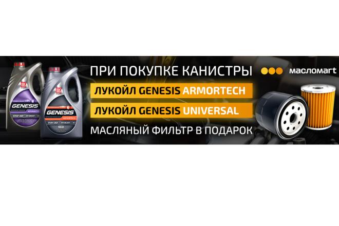 Баннер для сайта за один кворк 1 - kwork.ru