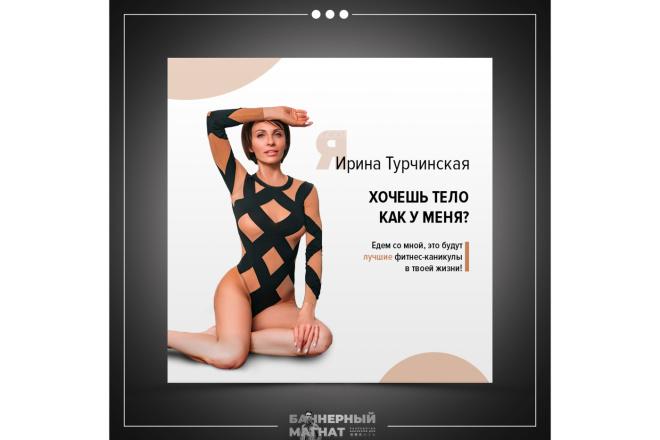 Создам цепляющий баннер для рекламы или сайта 11 - kwork.ru