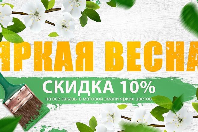 Сделаю 1 баннер статичный для интернета 17 - kwork.ru