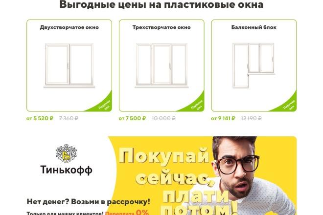 Дизайн страницы сайта в PSD 36 - kwork.ru