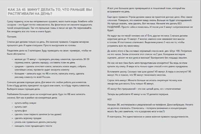 Верстка электронных книг в форматах pdf, epub, mobi, azw3, fb2 4 - kwork.ru