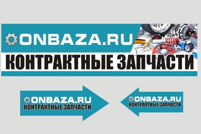Дизайн наружной рекламы 67 - kwork.ru