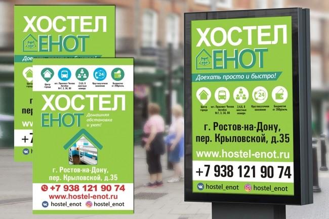 Дизайн наружной рекламы 66 - kwork.ru