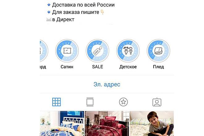 Создам 10 красивых обложек для вечных Instagram Stories 3 - kwork.ru