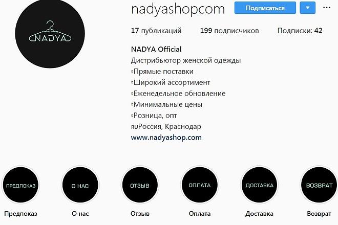 Создам 10 красивых обложек для вечных Instagram Stories 2 - kwork.ru