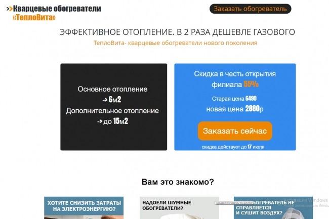 Создание сайта на Wix 9 - kwork.ru