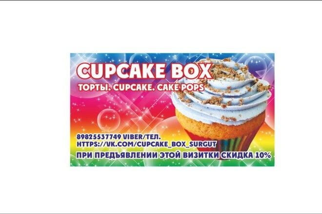 Создам визитку, быстро 8 - kwork.ru