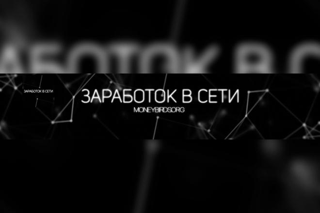 Оформление канала на YouTube, Шапка для канала, Аватарка для канала 38 - kwork.ru
