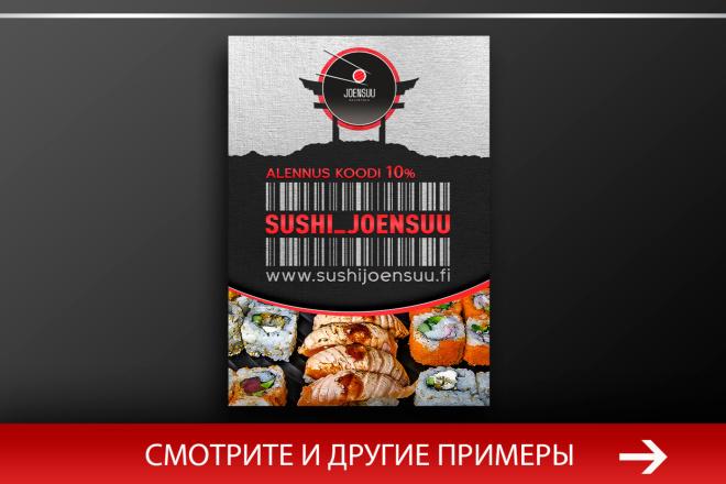 Баннер, который продаст. Креатив для соцсетей и сайтов. Идеи + 100 - kwork.ru